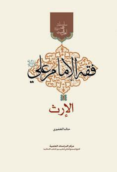 فقه الامام علی (ع)