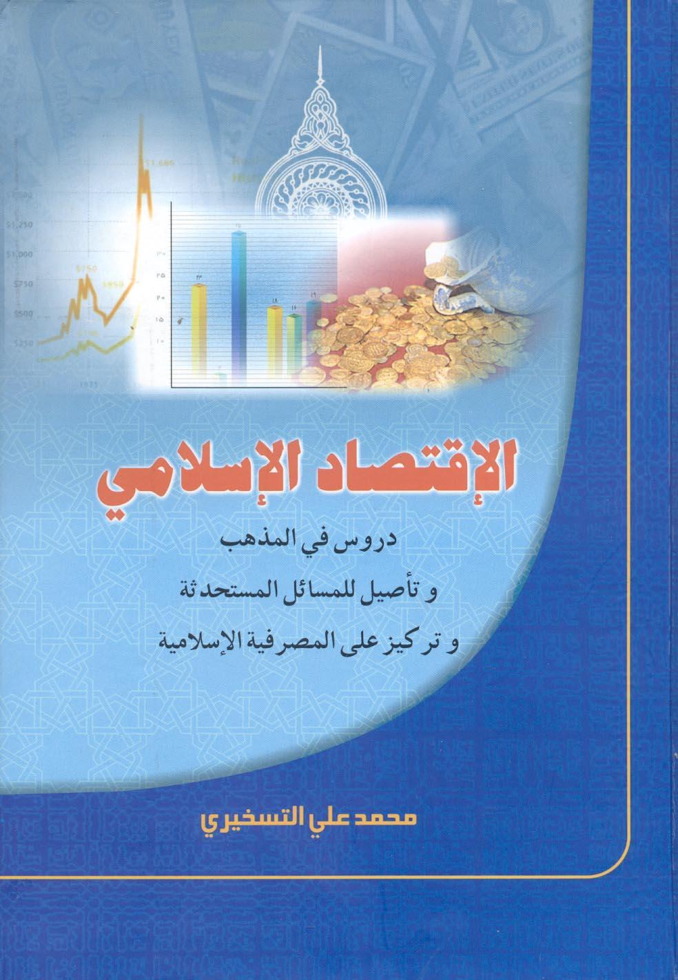 الاقتصاد الاسلامی