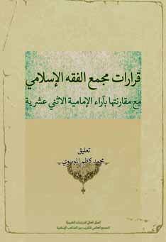 قرارات مجمع الفکر الاسلامی