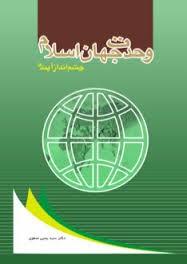 وحدت جهان اسلام؛ چشم انداز آینده
