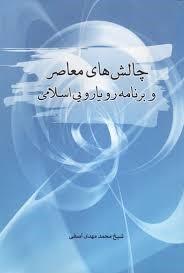 چالش های معاصر و برنامه رویارویی اسلامی