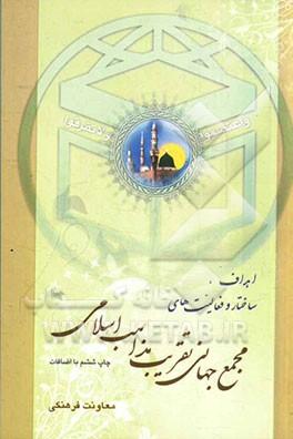 اهداف، ساختار و فعالیتهاي مجمع جهانی تقریب مذاهب اسلامی