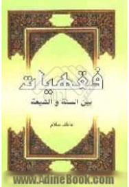 فقهيات بين السنة والشيعة