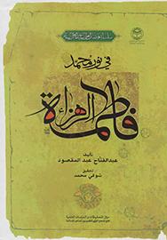 في نور محمد(ص) فاطمة الزهراء(س)