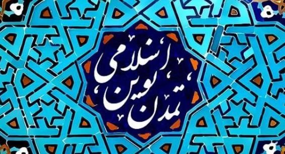 تبیین رابطه فقه نظام و علوم انسانی و  نقش آن در تحقق تمدن نوین اسلام