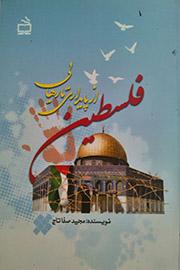 فلسطین از پایداری تا رهایی
